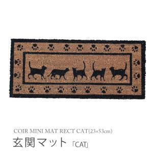 玄関マット 「CAT」 コイヤーミニマット レクト COIR MINI MAT RECT CAT(23×53cm) FBGY4040 玄関 ドアマット ステップ 屋外 エントランスマット|ioo