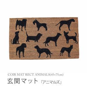 玄関マット 「アニマルズ」 コイヤーマット レクト COIR MAT RECT ANIMALS(45×75cm) FBGY4060 玄関 ドアマット ステップ 屋外 エントランスマット|ioo