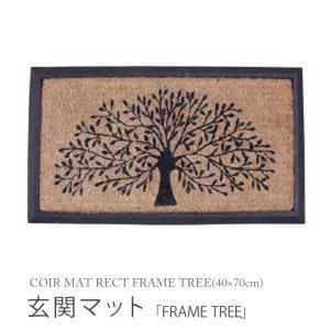 玄関マット 「FRAME TREE」 コイヤーマット レクト COIR MAT RECT FRAME TREE(40×70cm) FBGY4090 玄関 ドアマット ステップ 屋外 エントランスマット|ioo