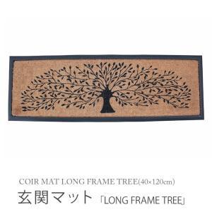 玄関マット 「LONG FRAME TREE」 コイヤーマット レクト COIR MAT LONG FRAME TREE(40×120cm) FBGY4100 玄関 ドアマット ステップ 屋外 エントランス|ioo