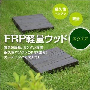 枕木 まくら木 軽量FRP敷石|ioo