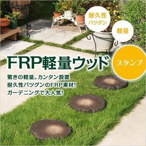 枕木 まくら木 軽量FRP敷石 ステップストーン ガーデニング ガーデン用品 庭 おしゃれ|ioo