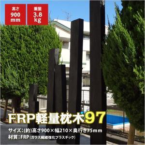 枕木 まくら木 軽量 高さ90cm FRP ウッドフェンス|ioo
