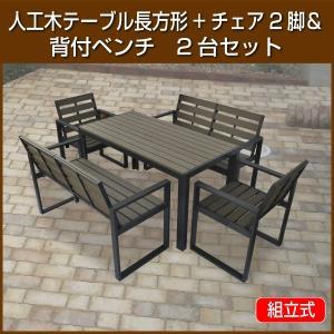 テーブル 人工木 長方形 ベンチ チェア ダークブラウン テーブル+背付きベンチ2台+チェア2脚セット ioo
