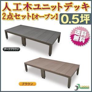 ウッドデッキ 人工木 オープンタイプ  2点セット 0.5坪 ブラウン ioo