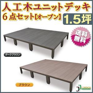 ウッドデッキ 人工木 オープンタイプ  6点セット 1.5坪 ブラウン ioo