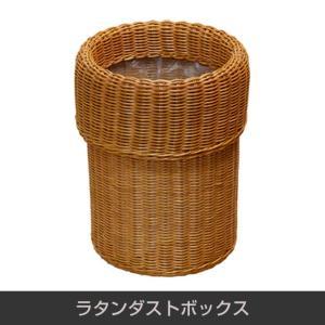 良質の籐(ラタン)で編み上げたダストボックス。 注目すべき特徴は、中にセットしたビニール袋が外側から...