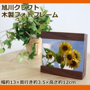 旭川クラフト 木製フォトフレーム 幅約13×奥行き約3.5×高さ約12cm 置き掛け両用タイプ|ioo