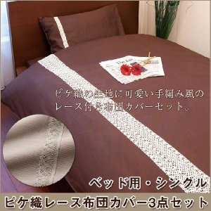 布団カバーセット ピケ織レース/ベッド用 シングル|ioo