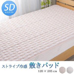 ベッドパッド セミダブル ストライプ冷感敷きパッド クールパッド|ioo