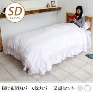 布団カバーセット おしゃれ セミダブル 姫系 かわいい 掛け布団カバー+枕カバー|ioo