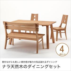 ダイニングセット 4点 食卓セット ダイニング4点セット ダイニングテーブルセット ベンチ 4人掛け 天然木 ナラ ナチュラル ベージュ オイル仕上げ|ioo