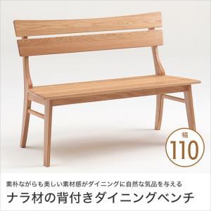 ダイニングベンチ 食卓ベンチ 背もたれ付き 木製 ダイニング用ベンチ 木製ベンチ 2人掛け 天然木 ナラ ナチュラル ベージュ オイル仕上げ 幅110|ioo