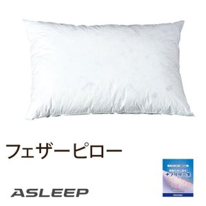 ASLEEP(アスリープ)   フェザーピロー  枕 まくら ナノリリース(防汚加工) 日干し・水洗いOK|ioo