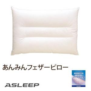 ASLEEP(アスリープ)   あんみんフェザーピロー  枕 まくら ナノリリース(防汚加工)|ioo