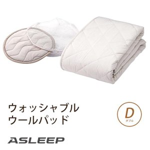 ASLEEP(アスリープ)   ウォッシャブルウールパッド ダブル 日干し・水洗いOK 洗濯ネット付 英国ウール100%(吸湿・発散性) 抗菌防臭|ioo