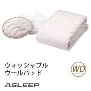 ASLEEP(アスリープ)   ウォッシャブルウールパッド ワイドダブル 日干し・水洗いOK 洗濯ネット付 英国ウール100%(吸湿・発散性) 抗菌防臭|ioo