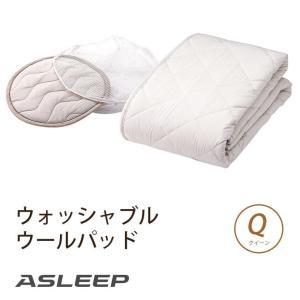 ASLEEP(アスリープ)   ウォッシャブルウールパッド クイーン 日干し・水洗いOK 洗濯ネット付 英国ウール100%(吸湿・発散性) 抗菌防臭|ioo