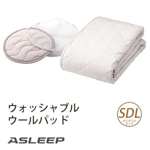 ASLEEP(アスリープ)   ウォッシャブルウールパッド セミダブルロング 日干し・水洗いOK 洗濯ネット付 英国ウール100%(吸湿・発散性) 抗菌防臭|ioo