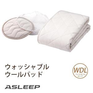 ASLEEP(アスリープ)   ウォッシャブルウールパッド ワイドダブルロング 日干し・水洗いOK 洗濯ネット付 英国ウール100%(吸湿・発散性) 抗菌防臭|ioo