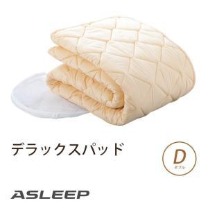 ASLEEP(アスリープ)  デラックスパッド ダブル 日干し・水洗いOK 洗濯ネット付 ボリュームたっぷり 速乾性 抗菌防臭|ioo