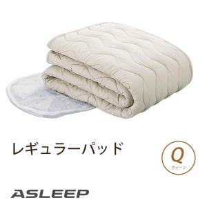 ASLEEP(アスリープ)  レギュラーパッド クイーン 日干し・水洗いOK 洗濯ネット付 速乾性 抗菌防臭|ioo