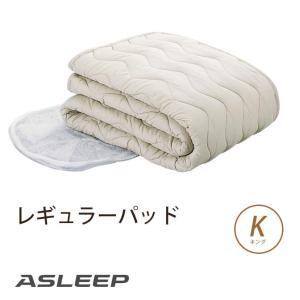 ASLEEP(アスリープ)  レギュラーパッド キング 日干し・水洗いOK 洗濯ネット付 速乾性 抗菌防臭|ioo
