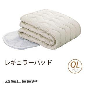 ASLEEP(アスリープ)  レギュラーパッド クイーンロング 日干し・水洗いOK 洗濯ネット付 速乾性 抗菌防臭|ioo