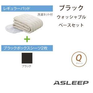ASLEEP(アスリープ)  ブラックウォッシャブルベースセット クイーン (レギュラーパッド+ブラックボックスシーツ2枚)日干し・水洗いOK 洗濯ネット付|ioo