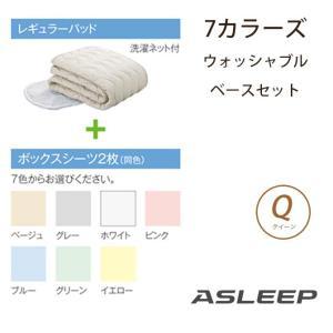 ASLEEP(アスリープ)  7カラーズウォッシャブルベースセット クイーン (レギュラーパッド+ボックスシーツ2枚) 選べる7色 日干し・水洗いOK 洗濯ネット付|ioo