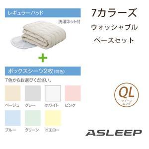 ASLEEP(アスリープ)  7カラーズウォッシャブルベースセット クイーンロング (レギュラーパッド+ボックスシーツ2枚) 選べる7色 日干し・水洗いOK|ioo
