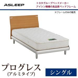 ASLEEP(アスリープ) ベッドフレームのみ プログレス(アルミタイプ)シングル すのこベッド ローベッド ioo