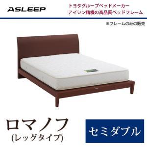 ASLEEP(アスリープ) ベッドフレームのみ ロマノフ(レッグ) セミダブル ioo