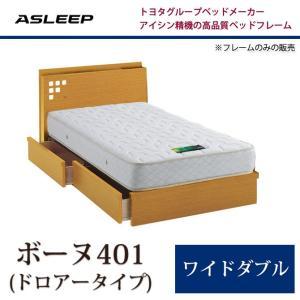 ASLEEP(アスリープ) ベッドフレームのみ ボーヌ401(ドロアー) ワイドダブル ioo