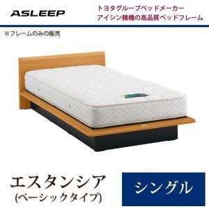 ASLEEP(アスリープ) ベッドフレームのみ エスタンシア(ベーシック) シングル ioo