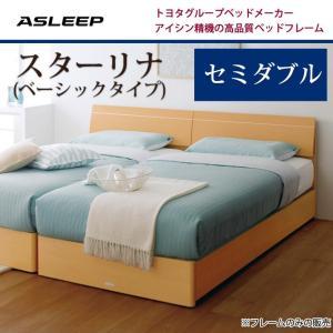ASLEEP(アスリープ) ベッドフレームのみ スターリナ(ベーシック) セミダブル ioo