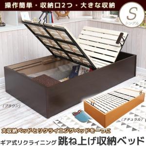跳ね上げ収納ベッド シングル フレームのみ 大収納ベッド 跳上げ 背もたれ リクライニングベッドとして すのこベッド ベッド下に大きな収納 ioo