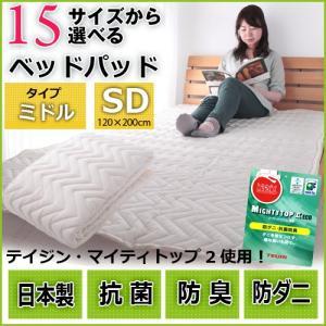 ベッドパッド セミダブル 標準 敷パッド 日本製 テイジン・マイティトップ2 ioo