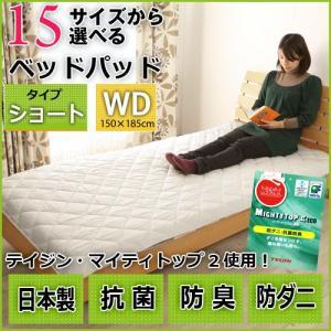 ベッドパッド ワイドダブル ショート 敷パッド 敷きパッド 日本製 テイジン・マイティトップ2 ioo