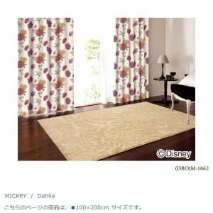 Disney 遮光カーテン100×200cm 1.5倍ヒダ(1枚 既成)遮光2級 形状記憶 MICKEY Dahlia|ioo