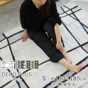 ラグ カーペット おしゃれ 130×185cm 日本製 ホットカーペット対応 防ダニ 遊び毛防止 低ホルムアルデヒド 1.5畳 北欧 ioo