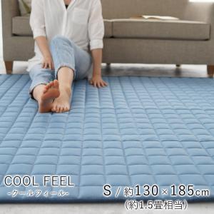 ラグ カーペット おしゃれ 130×185cm 固綿 ホットカーペット対応 洗える 滑り止め 1.5畳 キルト 接触冷感 ioo
