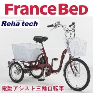 電動アシスト自転車 三輪 ASU-3W01 リハテック フランスベッド 型番:ASU-3W01|ioo