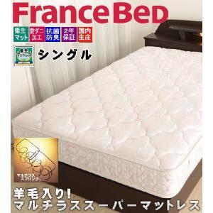 フランスベッド マットレス シングル 羊毛入りマルチラススーパーマットレス 型番:TK-200M |ioo