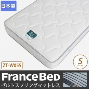 フランスベッド マットレス ゼルトスプリングマットレス ZT-W055 羊毛入り シングル|ioo