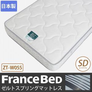 フランスベッド マットレス ゼルトスプリングマットレス ZT-W055 羊毛入り セミダブル|ioo