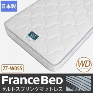 フランスベッド マットレス ゼルトスプリングマットレス ZT-W055 羊毛入り ワイドダブル|ioo