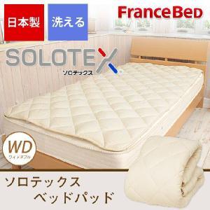 ソロテックスベッドパッド フランスベッド  敷きパット 敷パット ワイドダブルサイズ 幅154cm|ioo