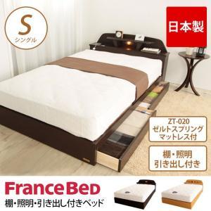 フランスベッド 収納ベッド シングル ゼルトスプリングマットレス(ZT-020)セット 棚付 照明付 コンセント付|ioo