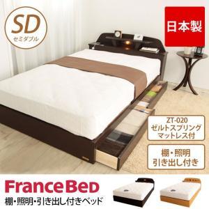 フランスベッド 収納ベッド セミダブル ゼルトスプリングマットレス(ZT-020)セット 棚付 照明付 コンセント付 ioo